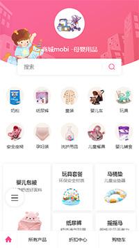 母婴护理用品网店网站模板_母婴旗舰店商城网站模板