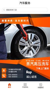 网约上门洗车小程序模板