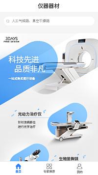 中频治疗仪_中频治疗仪器材公司小程序模板