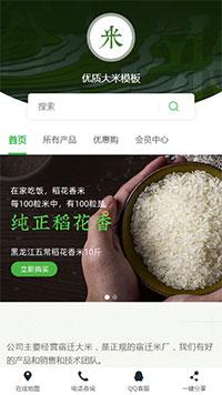 藜麦米_粳米_黑糯米_五常米微商网购网店网站模板