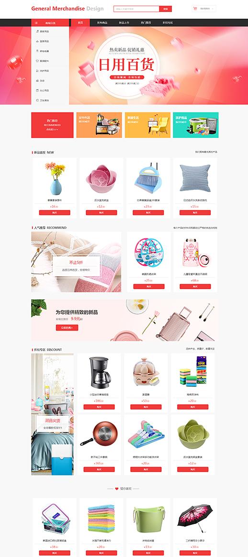 饭盒_雨伞_杂货网店网购网上商城网站模板
