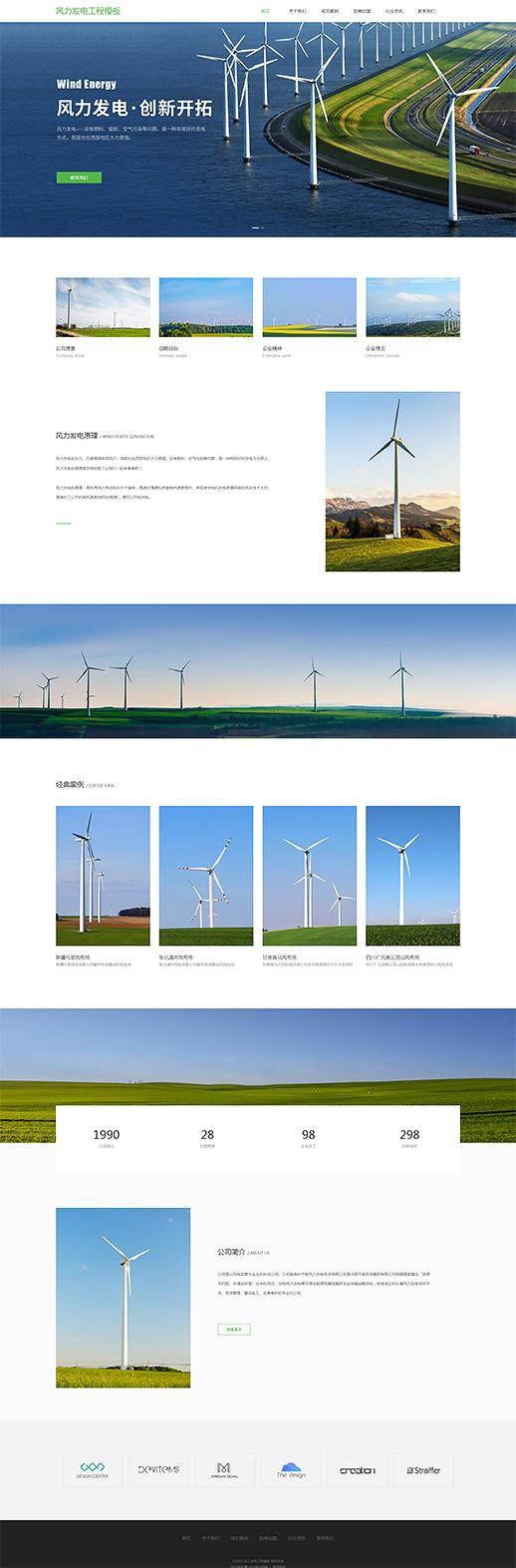 高端新能源风力发电