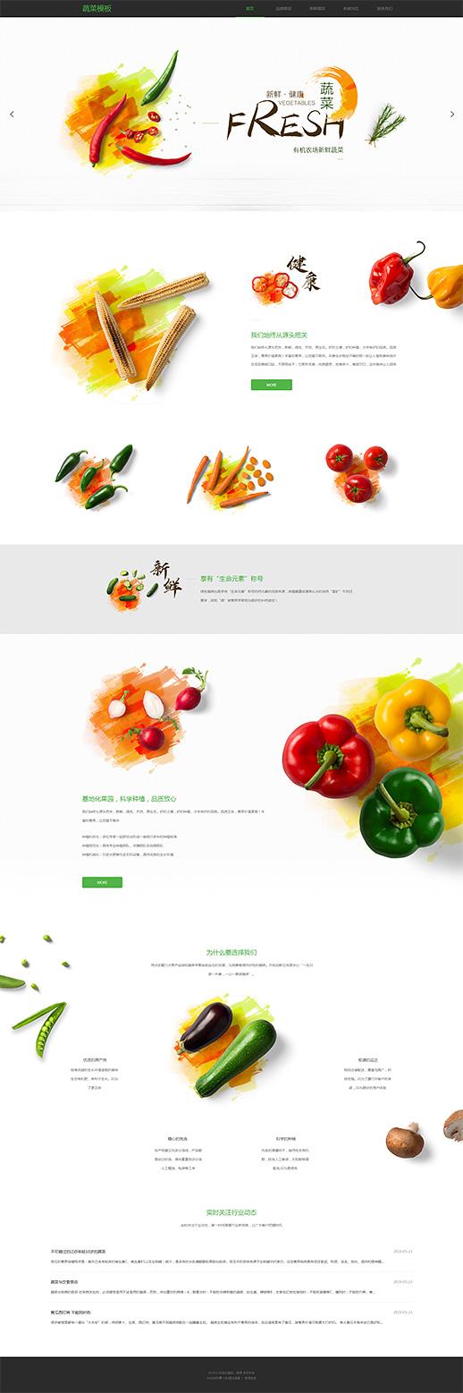 原创蔬菜水果
