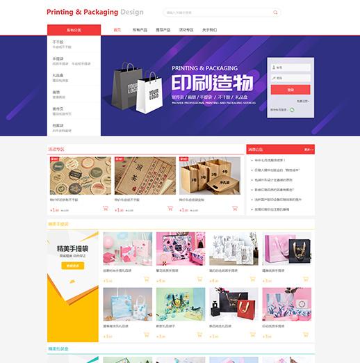 档案袋_礼品袋_蛋糕盒设计生产公司网站模板