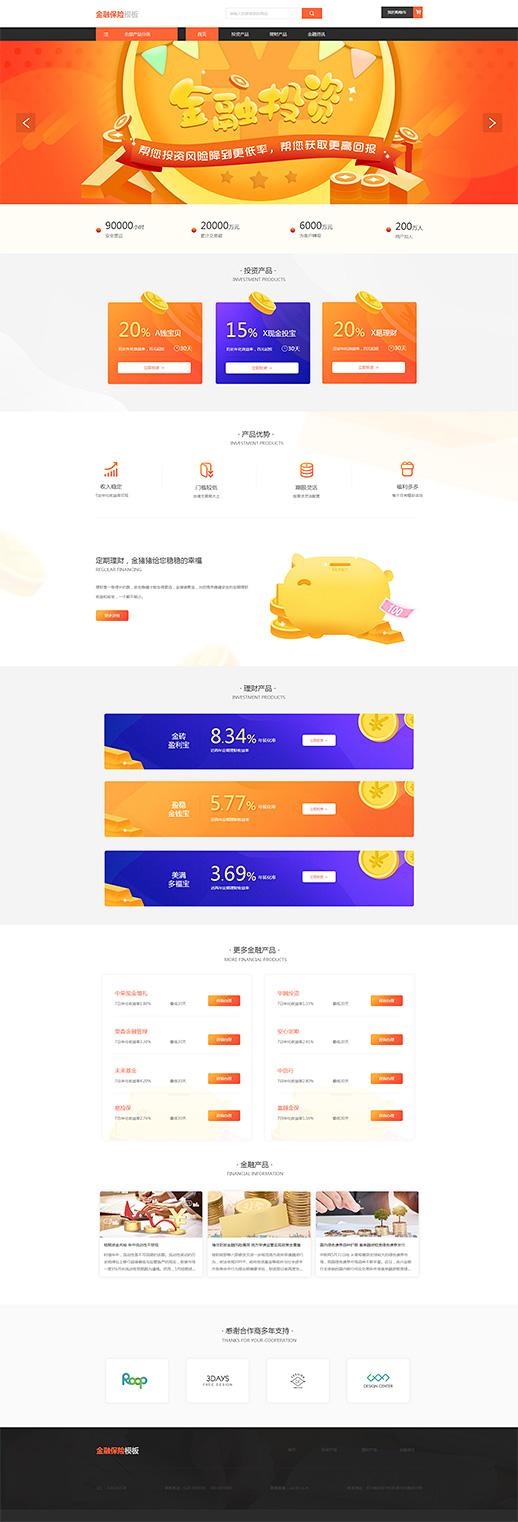 金融咨询_基金投资网站模板