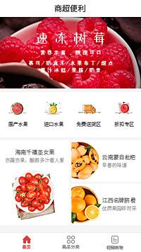 水果批发-水果批发市场小程序模板