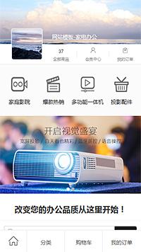 传真机_一体机_HIFI_家庭影院设备网站模板