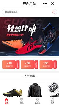 篮球服_球衣_足球鞋_钉鞋专卖网店小程序商城模板