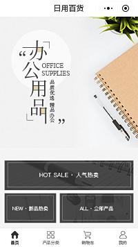 办公用品-办公用品批发店小程序商城模板