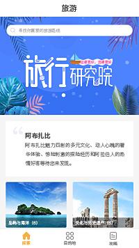 境外游-境外游旅行社小程序开发模板
