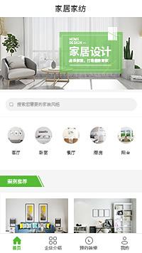 家居设计-智能家居设计公司小程序模板