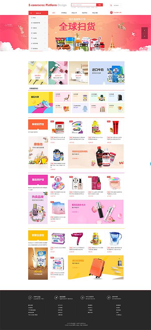 进口彩妆_进口家电_进口香水湾网站模板