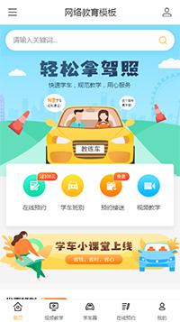 在线教育平台_在线教育平台手机网站模板开发