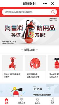消防用品-消防用品加盟-消防用品店商城小程序