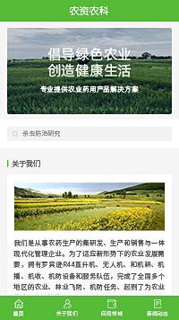 农药-农药信息网企业小程序模板