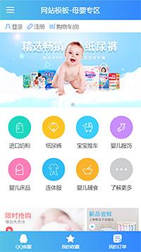 母婴用品销售商城手机网站模板