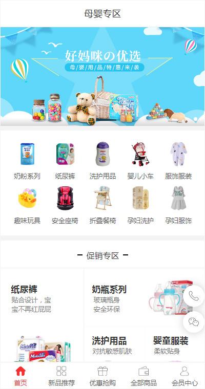 婴儿用品-婴儿产品加盟小程序