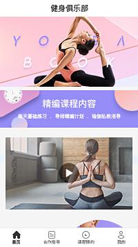 瑜伽-瑜伽培训-瑜伽减肥课程小程序模板