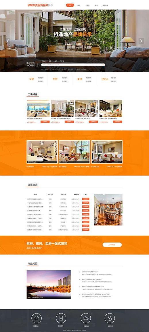 房屋租供网站模板_房产中介网站模板