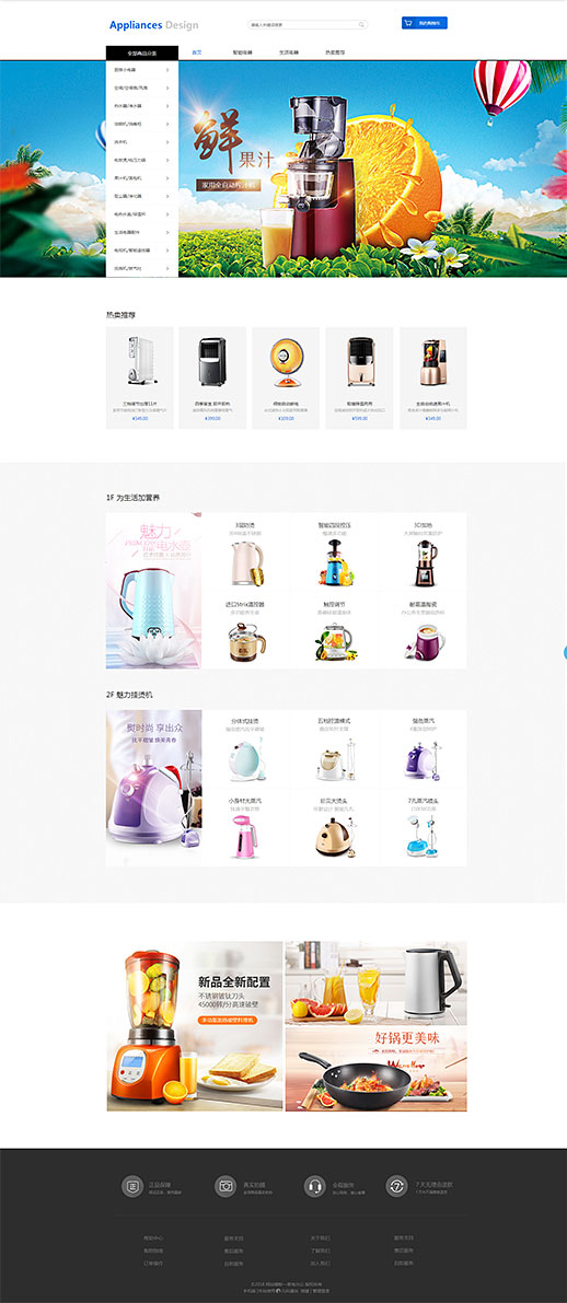 咖啡机_吸尘器_打蛋器批发厂家网购网站模板