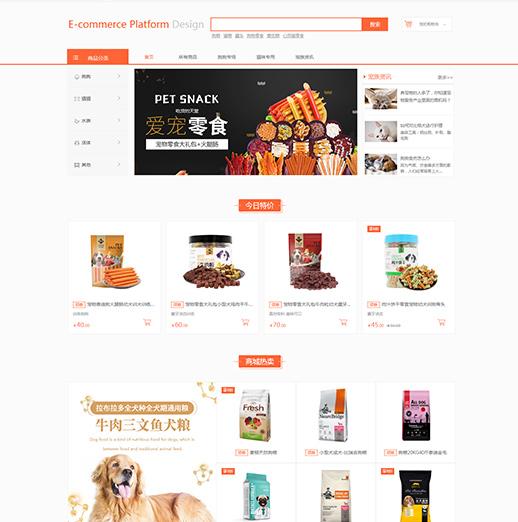 宠物店网站模板_宠物类网站模板模板