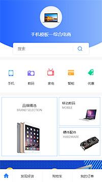 平板电视_电脑_数码产品批发厂家网店手机商城模板