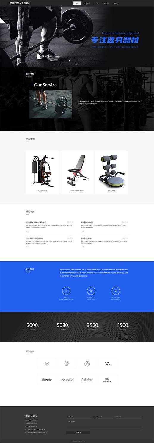 原创健身器企业