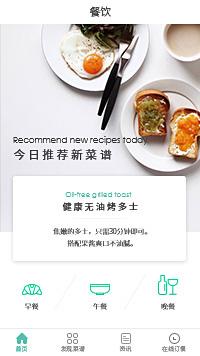 在线订餐-在线订餐系统小程序模板