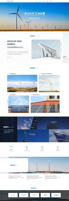 简约太阳能光伏工程
