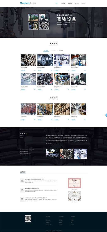 精密机械网站模板_英文机械网站模板