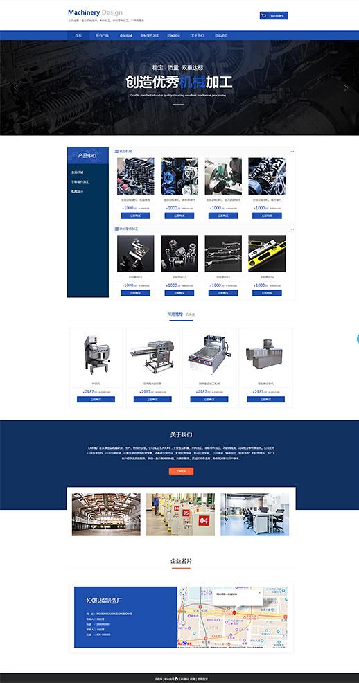 农业机械网站模板_五金机械网站模板