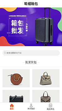 女包-女包品牌店小程序模板
