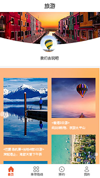 旅行社推广-中国旅行社