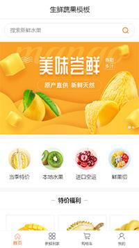奇异果_芒果_荔枝_葡萄批发网购网站模板