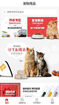 宠物用品店-宠物零食专卖小程序模板