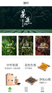 茶叶加盟-茶叶批发加盟小程序模板