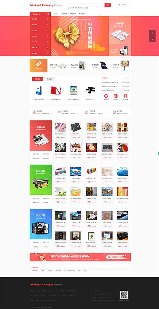 雕刻板材_特种印刷_数码印刷店公司网站模板