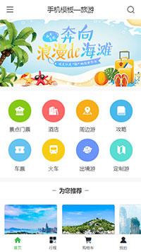 定制游_港澳游_境外游旅行社手机网站模板