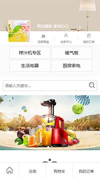 洗碗机_面包机_净水器批发厂家官网网店微信商城模板