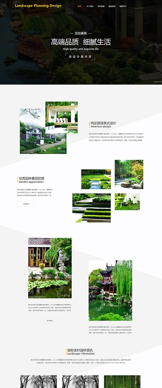大气园林设计私人花园