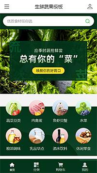 农产品_蔬菜_豆类网上超市手机网站模板