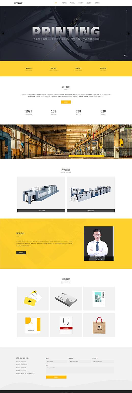 原创印刷包装厂