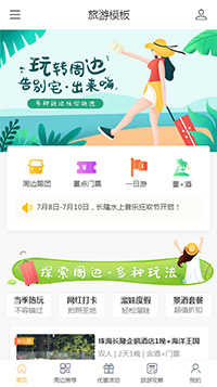 国庆旅游_国庆旅游社_国庆旅行社微商城模板