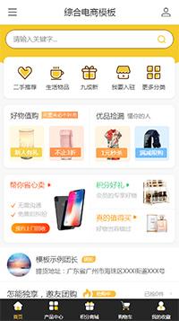 二手交易平台管理系统_二手交易商城手机网站模板