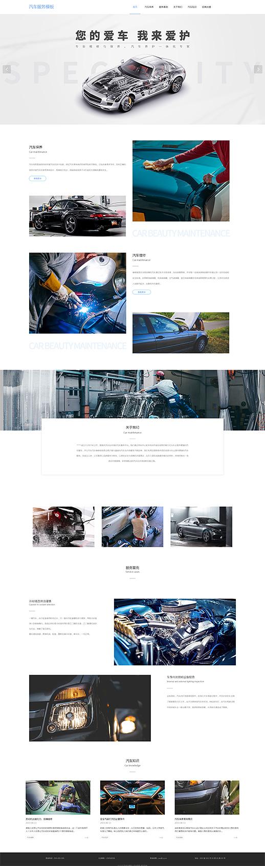 专业汽车服务汽车维修