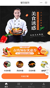 餐饮管理系统_多商户餐饮商城小程序模板