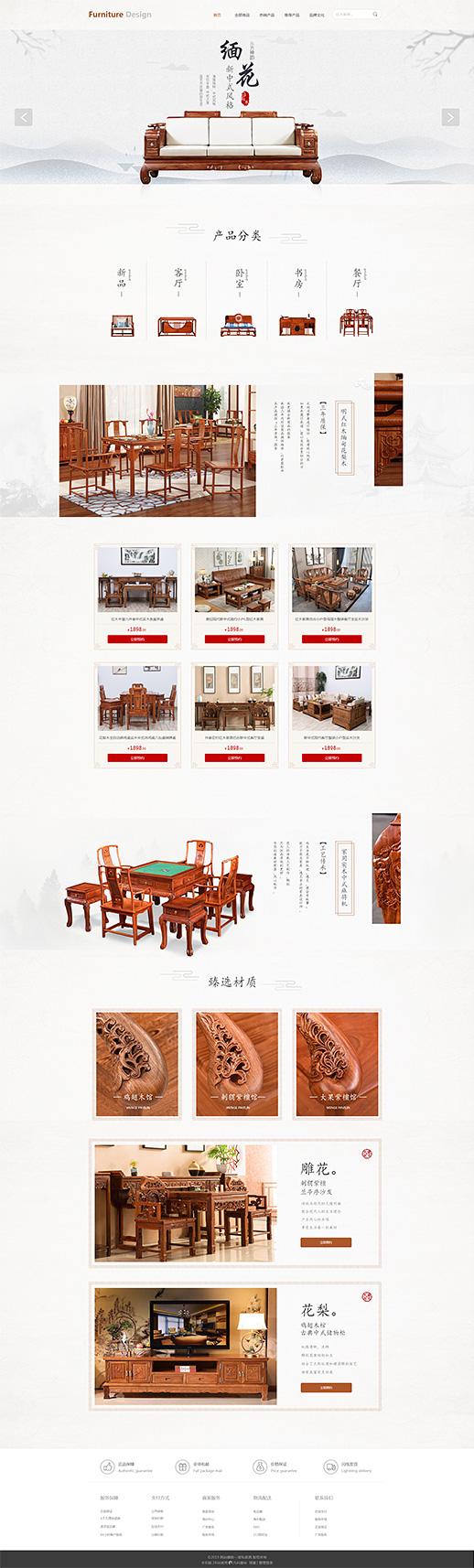家装公司网站模板_红木家具网站模板