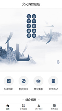 影视制作_公关活动公司官方手机网站模板