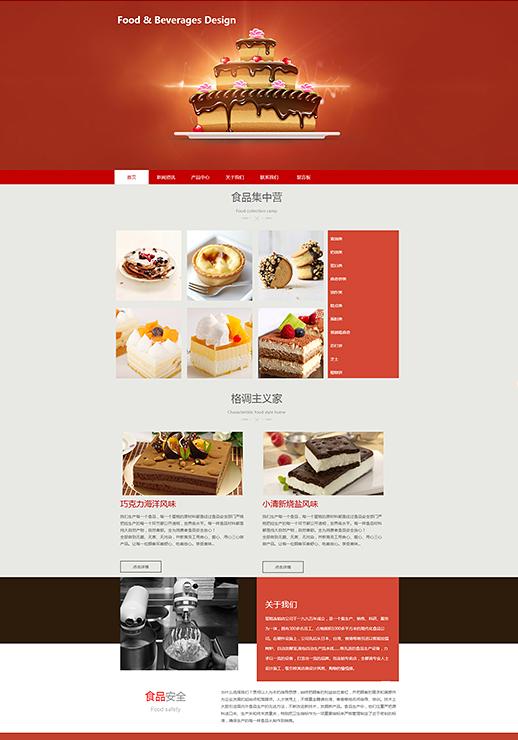 网上便利店_网上商场网购网站模板