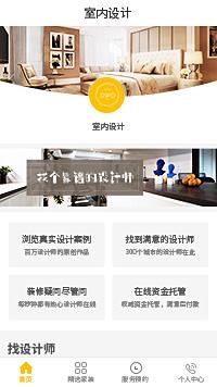 室内设计公司-室内设计公司小程序模板
